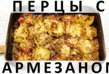 Болгарские перцы с пармезаном в духовке