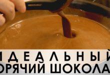 Идеальный рецепт горячего шоколада