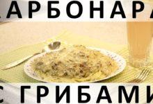 Карбонара с грибами