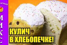 Кулич пасхальный в хлебопечке