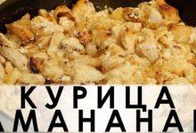 Курица амананан: в ананасовом маринаде с луком, аджикой и сливками
