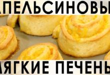 Мягкие апельсиновые печенья - булочки