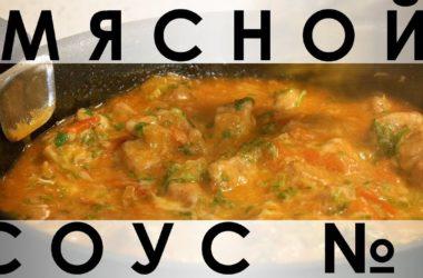 Мясной соус для простых гарниров