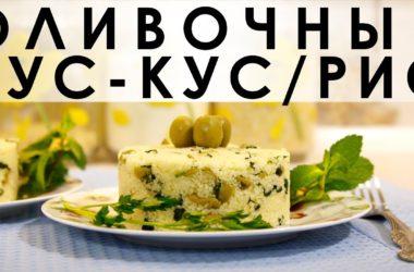 Оливочный кус-кус/рис