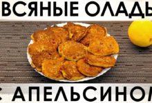 Овсяные оладьи с апельсином
