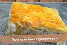 Пирог из лаваша в духовке с начинкой из курицы и сыра