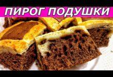 Пирог подушки или стеганое одеяло (шоколадно-творожное тесто)