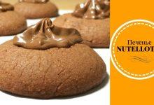 Простой рецепт печенья из 3 ингредиентов nutellotti