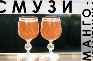 Рецепт смузи из манго и замороженной клубники