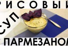 Рисовый суп с пармезаном