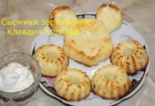 Сырники, запеченные в духовке