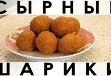 Сырные шарики во фритюре (на плите)