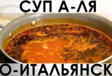 Томатный суп с сосисками а-ля по-итальянски