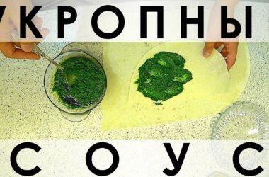 Укропный соус