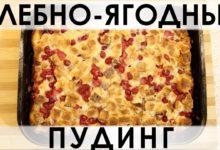 Хлебно-ягодный пудинг: спасение для залежавшегося у вас хлеба
