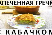 Запечённая гречка с кабачком